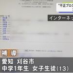 【悲報】日本の警察さん、JavaScriptのwindow.alert無限ループをコピペした女子中学生を補導。不正なプログラムとして