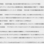 【悲報】兵庫県警の敵が強すぎる