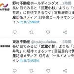【悲報】不動産業界さん、早くも武蔵小杉を見捨ててしまう